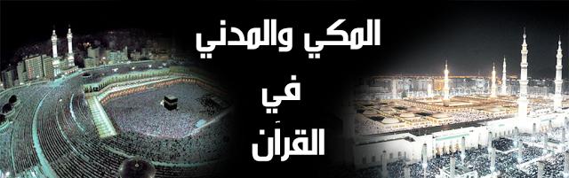 Makalah Ulumul Quran Tentang Makkiyah Dan Madaniyah